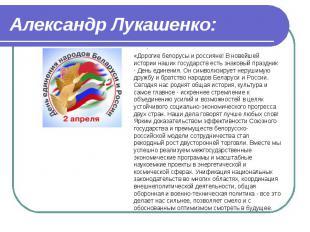 Александр Лукашенко: «Дорогие белорусы и россияне! В новейшей истории наших госу