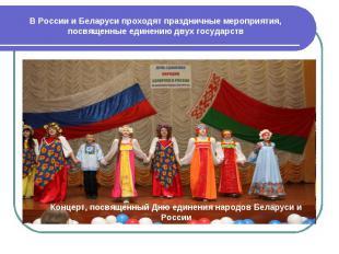 В России и Беларуси проходят праздничные мероприятия, посвященные единению двух