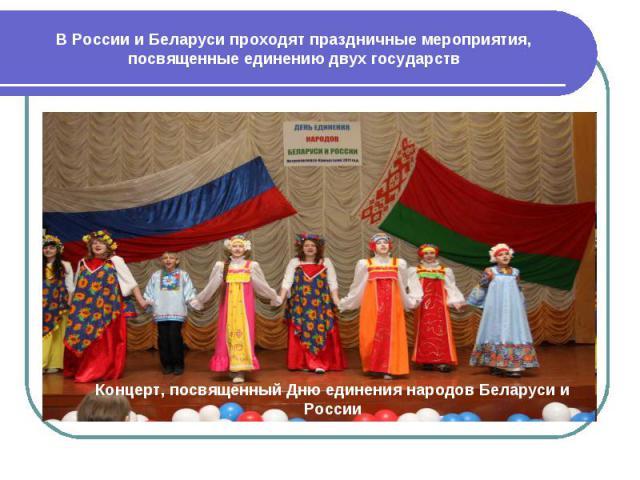 В России и Беларуси проходят праздничные мероприятия, посвященные единению двух государств