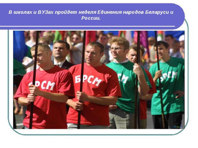 В школах и ВУЗах пройдет неделя Единения народов Беларуси и России.