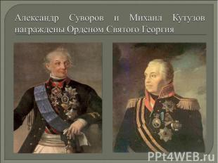 Александр Суворов и Михаил Кутузов награждены Орденом Святого Георгия