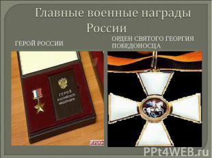 Главные военные награды России Герой России Орден святого георгия победоносца