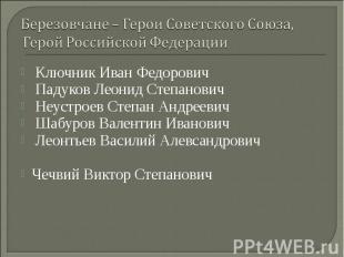 Березовчане – Герои Советского Союза, Герой Российской Федерации Ключник Иван Фе