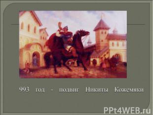 993 год - подвиг Никиты Кожемяки