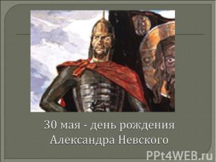 30 мая - день рождения Александра Невского