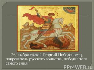 26 ноября святой Георгий Победоносец, покровитель русского воинства, победил тог