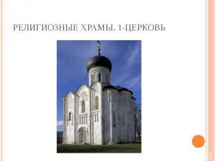 Религиозные храмы. 1-церковь