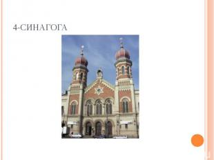 4-синагога