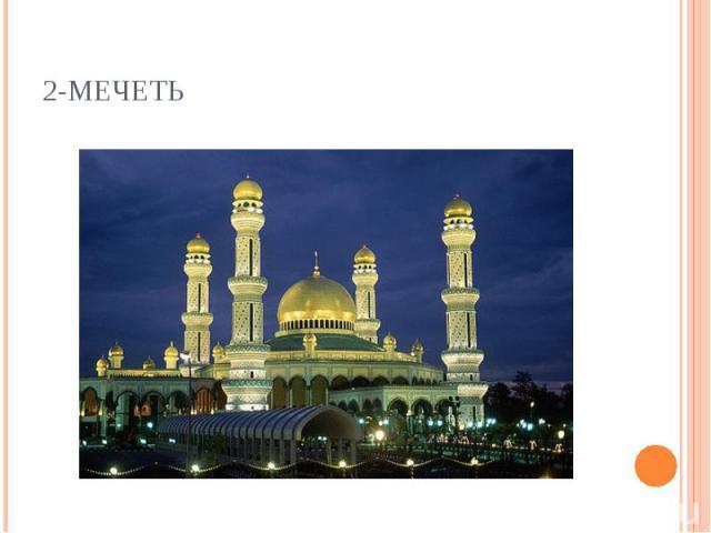 2-мечеть