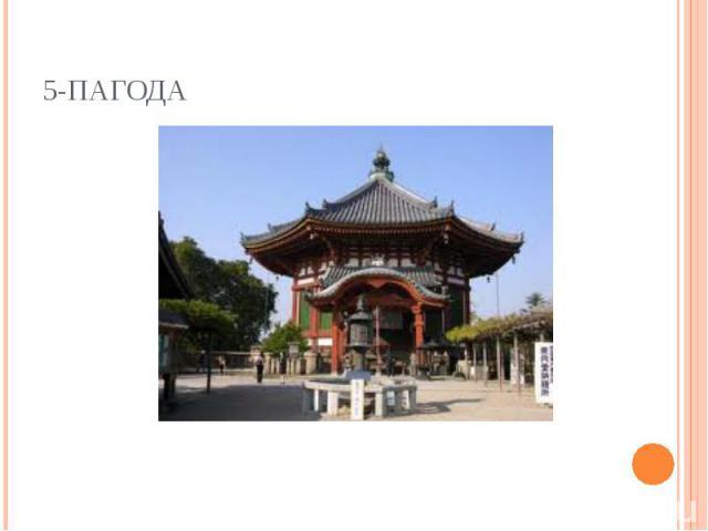 5-пагода