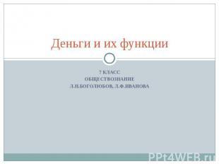 Деньги и их функции 7 класс Обществознание Л.Н.Боголюбов, Л.Ф.Иванова
