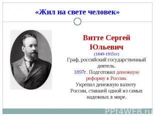 «Жил на свете человек» Витте Сергей Юльевич (1849-1915гг) Граф, российский госуд