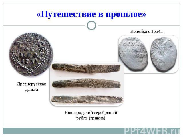 «Путешествие в прошлое» Копейка с 1554г. Древнерусская деньга Новгородский серебряный рубль (гривна)