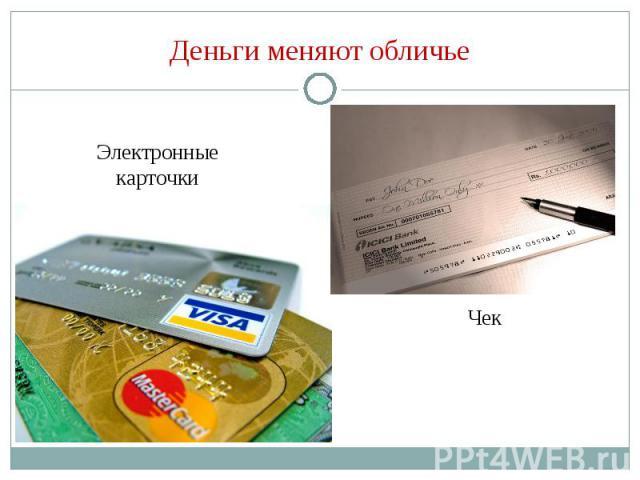 Деньги меняют обличье Электронные карточки Чек