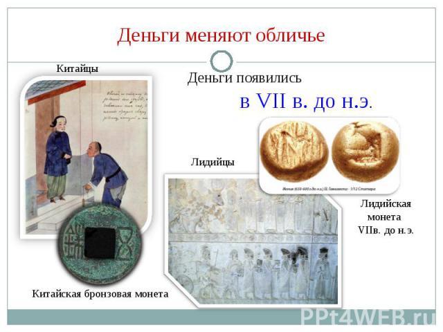 Деньги меняют обличье Китайская бронзовая монета Лидийская монета VIIв. до н.э.