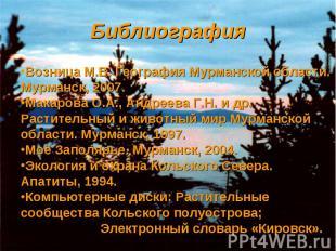 Библиография Возница М.В. География Мурманской области. Мурманск, 2007. Макарова
