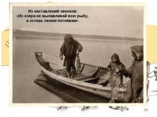 Из наставлений эвенков: «Из озера не вылавливай всю рыбу, а оставь своим потомка