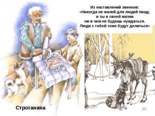 Из наставлений эвенков: «Никогда не жалей для людей пищу, и ты в своей жизни ни