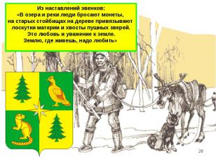 Из наставлений эвенков: «В озера и реки люди бросают монеты, на старых стойбищах