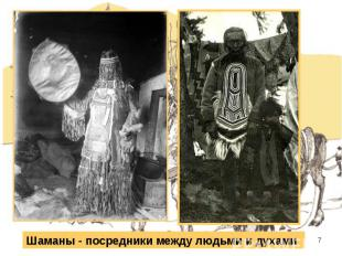Шаманы - посредники между людьми и духами