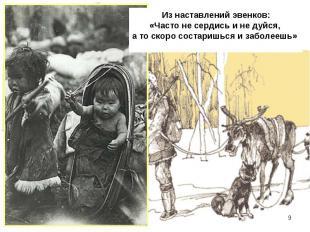 Из наставлений эвенков: «Часто не сердись и не дуйся, а то скоро состаришься и з
