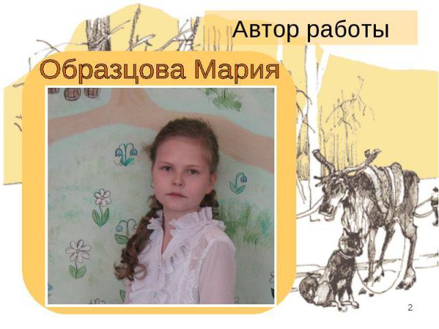Автор работы Образцова Мария