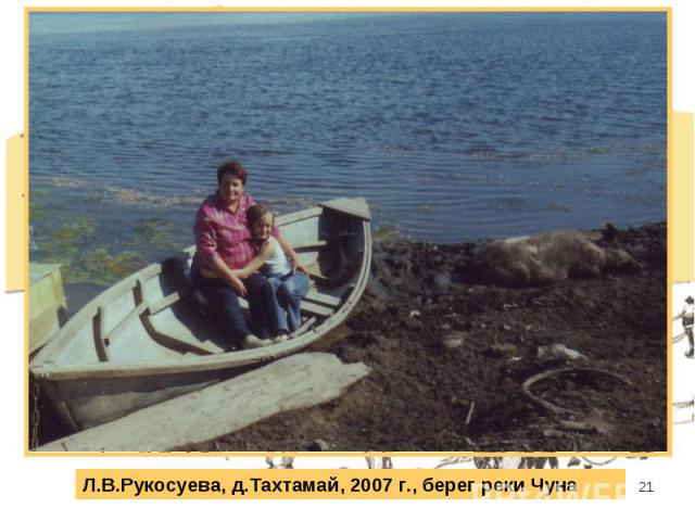 Л.В.Рукосуева, д.Тахтамай, 2007 г., берег реки Чуна