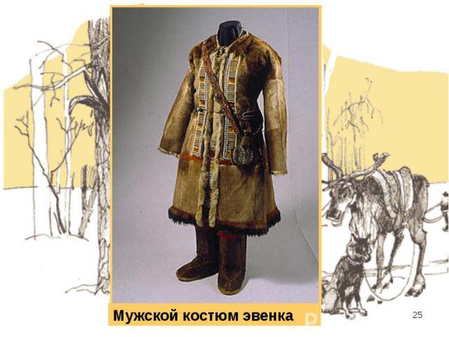 Мужской костюм эвенка