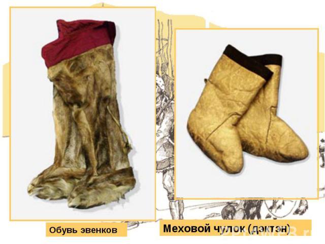 Обувь эвенков Меховой чулок (дэктэн)
