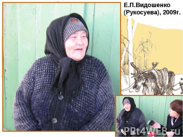 Е.П.Видошенко (Рукосуева), 2009г.