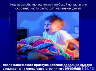 Кошмары обычно возникают глубокой ночью, и они особенно часто беспокоят маленьки