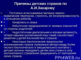 Причины детских страхов по А.И.Захарову • Постоянно испытываемые матерь