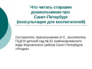Что читать старшим дошкольникам про Санкт-Петербург (консультация для воспитател