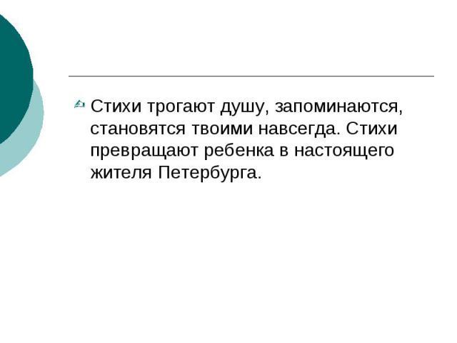 Стихи трогают душу, запоминаются, становятся твоими навсегда. Стихи превращают ребенка в настоящего жителя Петербурга.