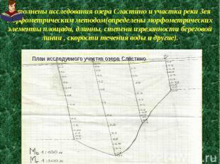 Выполнены исследования озера Сластино и участка реки Зея морфометрическим методо