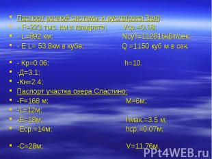 Паспорт речной системы и русла(река Зея): - F=223 тыс. км в квадрате; Vср.=0.18;
