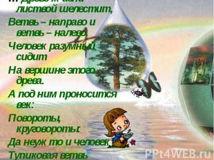 … Древо жизни листвой шелестит, Ветвь – направо и ветвь – налево. Человек разумн