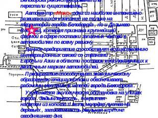 Актуальность темы: Большинство предприятий на территории города Белогорска рекон