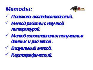 Методы: Поисково-исследовательский. Метод работы с научной литературой. Метод со