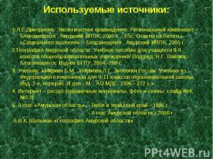 Используемые источники: 1.Л.Е.Дмитриева. Экологическое краеведение. Региональный