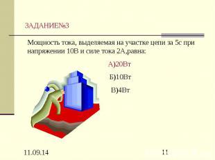 ЗАДАНИЕ№3 Мощность тока, выделяемая на участке цепи за 5с при напряжении 10В и с