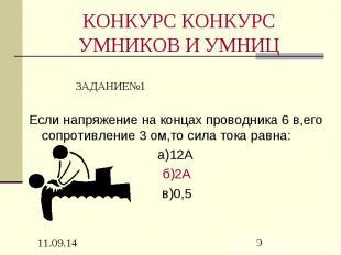 КОНКУРС КОНКУРС УМНИКОВ И УМНИЦ Если напряжение на концах проводника 6 в,его соп