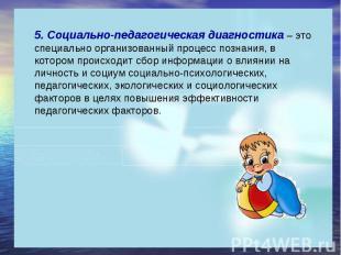 5. Социально-педагогическая диагностика – это специально организованный процесс