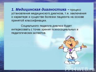 1. Медицинская диагностика – процесс установления медицинского диагноза, т.е. за