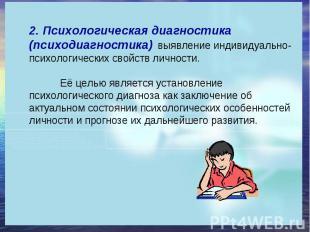 2. Психологическая диагностика (психодиагностика) выявление индивидуально-психол