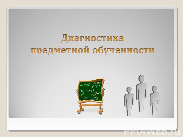 Диагностика предметной обученности