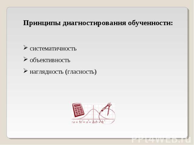 Принципы диагностирования обученности: систематичность объективность наглядность (гласность)