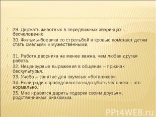 29. Держать животных в передвижных зверинцах – бесчеловечно. 30. Фильмы-боевики