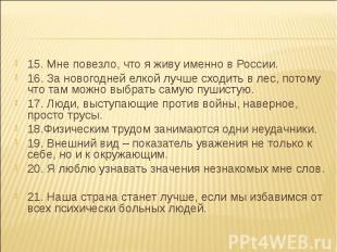 15. Мне повезло, что я живу именно в России. 16. За новогодней елкой лучше сходи