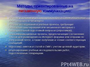 Методы, ориентированные на письменную коммуникацию: ролевые и деловые игры, пред